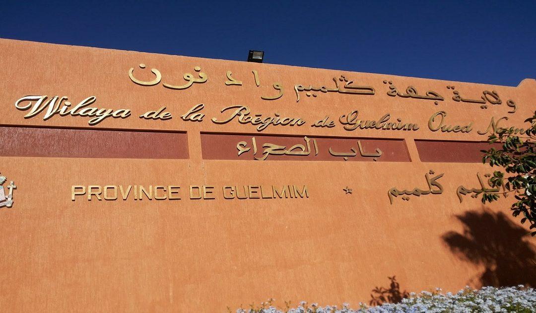 إدارية أكادير تقضي بإيقاف تنفيذ ميزانية جهة كلميم- واد نون