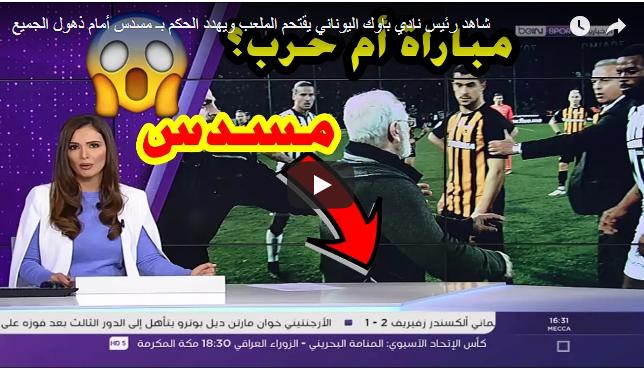شاهد رئيس نادي يوناني يقتحم الملعب ويهدد الحكم بـ مسدس أمام ذهول الجميع!!