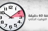 إضافة 60 دقيقة على الساعة الرسمية ابتداء من هذا اليوم