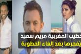 """بالفيديو.. خطيب """"مريم سعيد"""" السابق يخرج بتصريح مفاجئ ويصدمها على الهواء"""