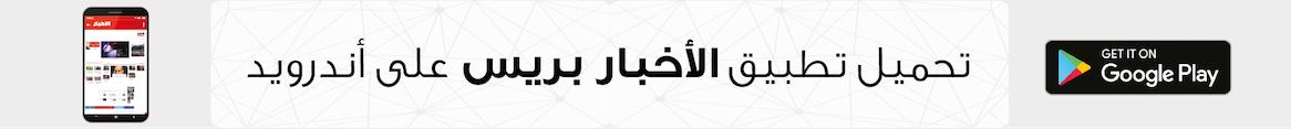 Al akhbar Press sur android