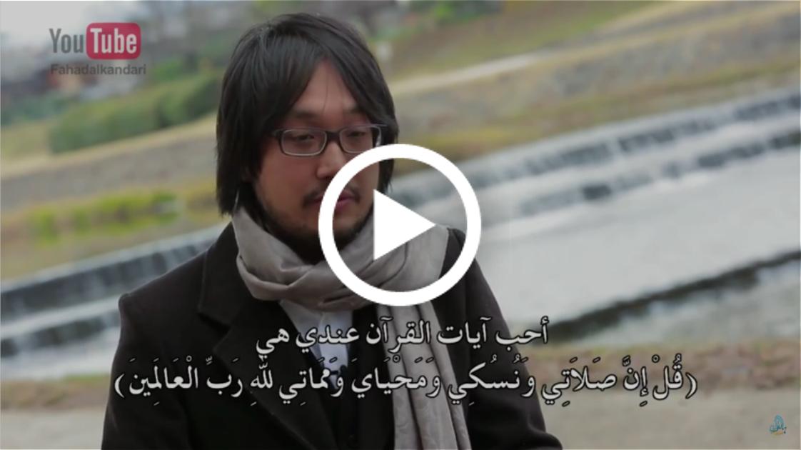 صورة مرض شاب ياباني يدخله الإسلام مؤثر
