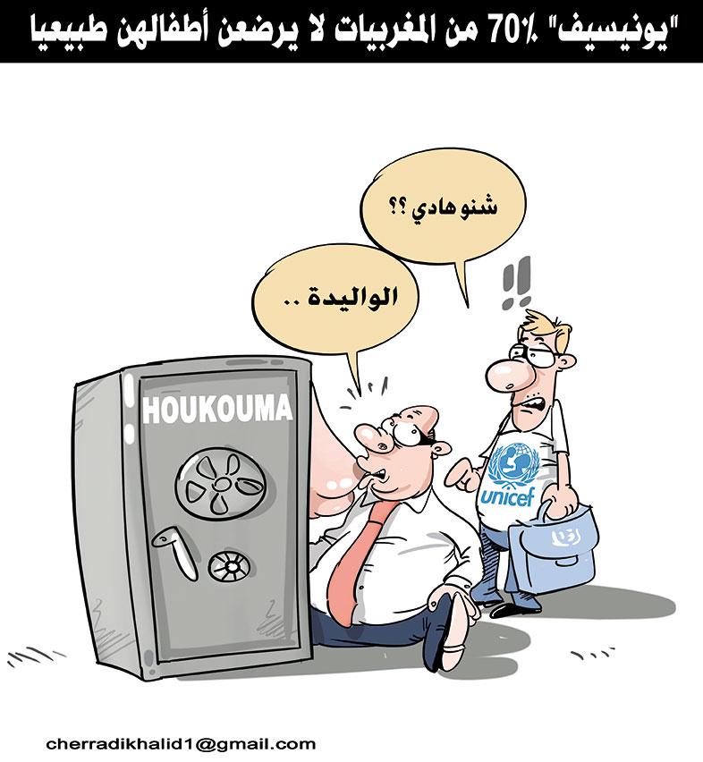 صورة يونسيف:  70 بالمائة من المغربيات لايرضعن أطفالهن طبيعيا