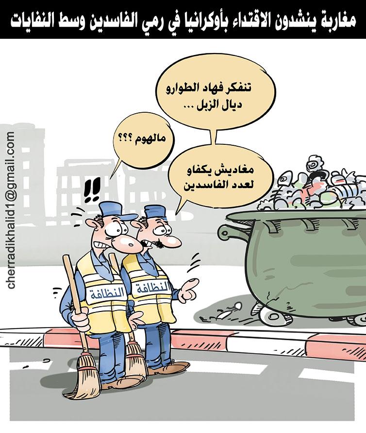 صورة مغاربة ينشدون الاقتداء بأوكرانيا في رمي الفاسدين وسط النفايات