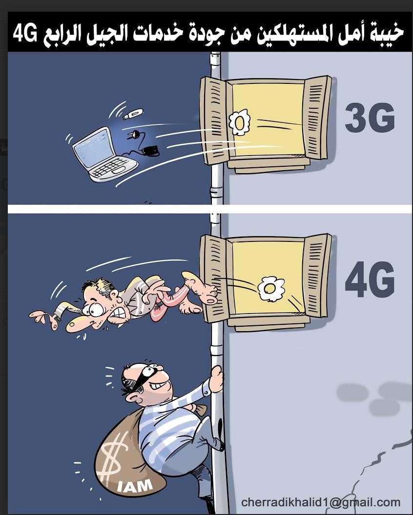 صورة خيبة أمل المستهلكين من جودة خدمات الجيل الرابع 4G