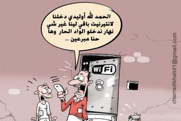أكثر من نصف الأسر المغربية تتوفر على الربط بالأنترنت