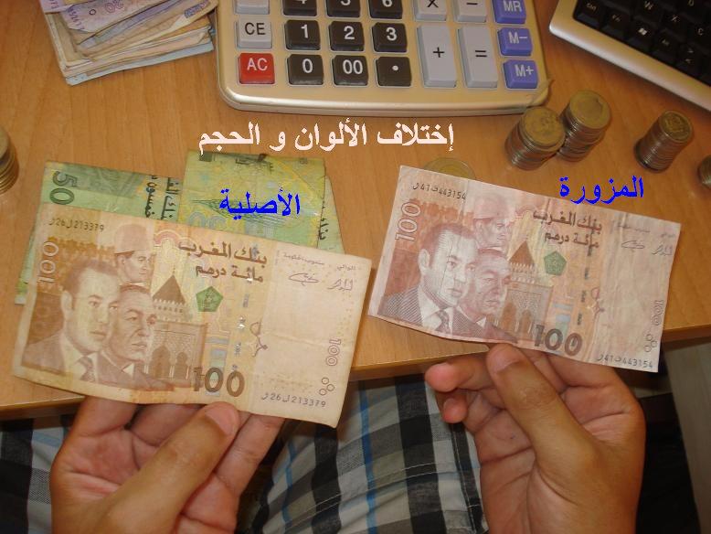 وحدات أمنية خاصة للتحقيق في أموال مزورة