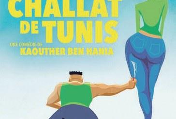 إنذار للقناة الثانية بسبب «شلاط تونس»