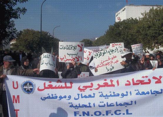 إضراب وطني ليومين بالجماعات المحلية