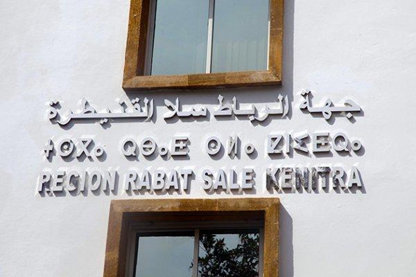 جدل كبير بسبب تفويت المقر السابق لجهة القنيطرة إلى وزارة الأوقاف