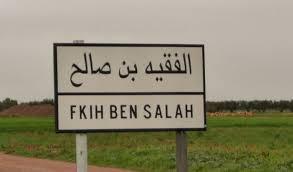 صورة إدانة ابن مستشار جماعي ورئيس جماعة سابق بالفقيه بن صالح