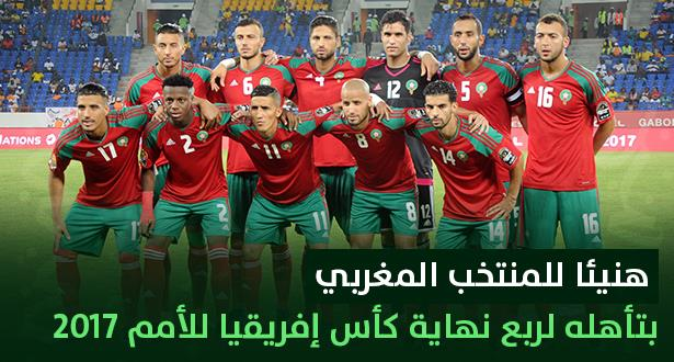 بعد 13 سنة من الغياب المغرب يتأهل للدور الثاني