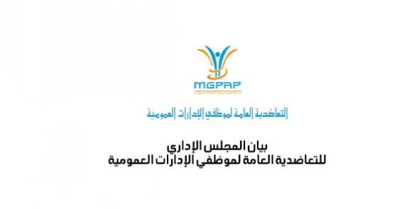 بيان المجلس الإداري المنعقد بتاريخ 16 أبريل2017