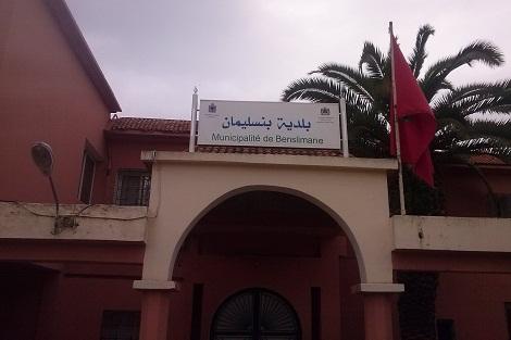 صورة الاتحاد الدستوري ينقلب على المعارضة ويدعم «البيجيدي» بمجلس بلدية سيدي سليمان