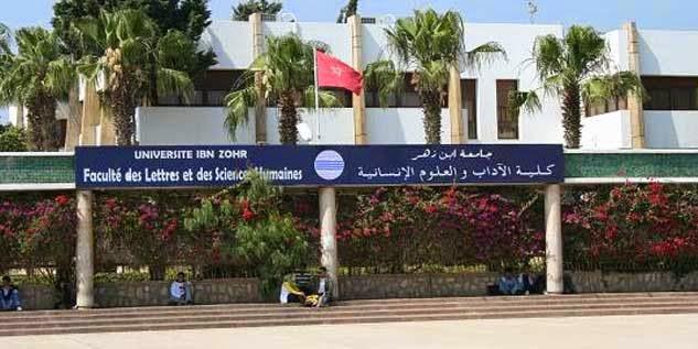 تسجيل برلماني من «البيجدي» يفجر فضائح في سلك «الماستر» بجامعة أكادير