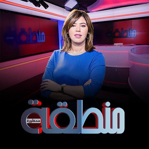 برنامج منطقة محظورة على قناة «تيلي ماروك» يفجر قنبلة