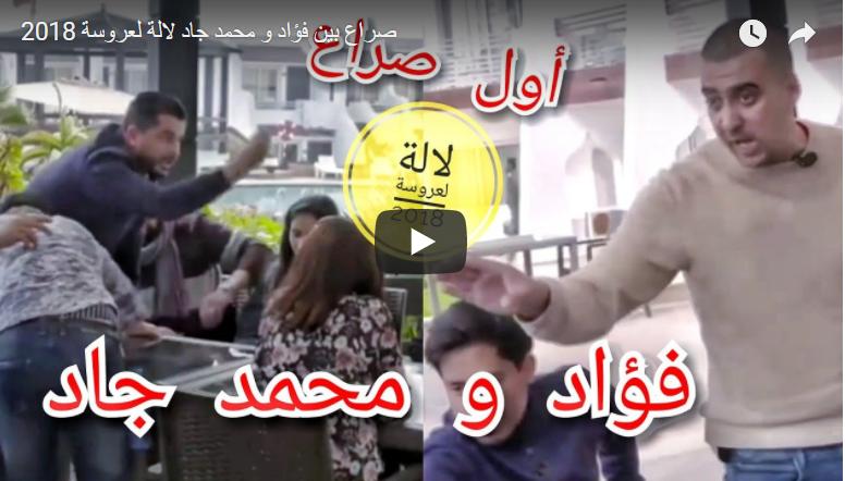 """صورة شجار بين ممثلي الدار البيضاء و تاونات في برنامج """"لالة العروسة"""" – فيديو-"""