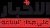 الأخبار جريدة إلكترونية مغربية مستقلة