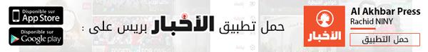 app akhbarpress