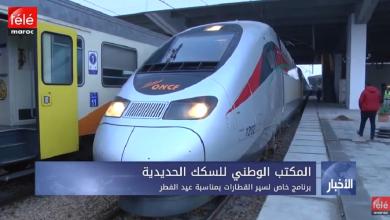 صورة برنامج خاص لسير القطارات بمناسبة عيد الفطر