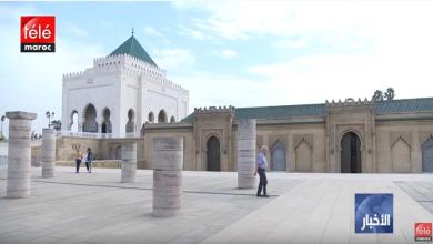 صورة إدراج العاصمة الرباط ضمن قائمة التراث في العالم الإسلامي