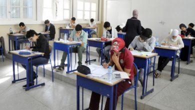 صورة تأجيل إجراء الامتحان الوطني الموحد لنيل شهادة التقني العالي
