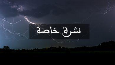 صورة نشرة خاصة.. زخات رعدية قوية بعدد من مناطق المملكة