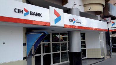 صورة الـCIH يؤكد لزبنائه أمان نظامه البنكي وأنه سيحث على تعويضهم على ما طالهم من ضرر