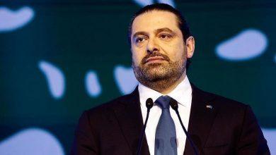 بعد تكليفه بتشكيل الحكومة . . الحريري يؤكد على تنفيذ الإصلاحات وفق المبادرة الفرنسية